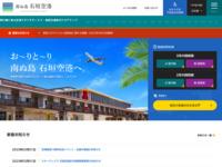 石垣空港(南ぬ島石垣空港)(ISG)