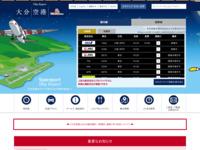 大分空港(OIT)