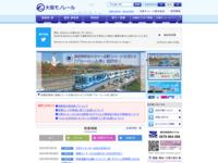 大阪高速鉄道(大阪モノレール)