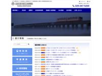 鹿島臨海鉄道